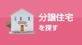 分譲住宅を探す