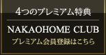 NAKAOHOME CLUB